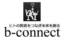 人の智恵をつなぎ未来をつくる【株式会社ビーコネクト】
